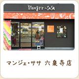 マンジェ・ササ 六泉寺店