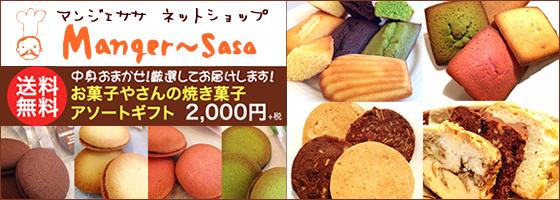 マンジェササ ネットショップおためし アソートギフト2000円送料無料キャンペーン!