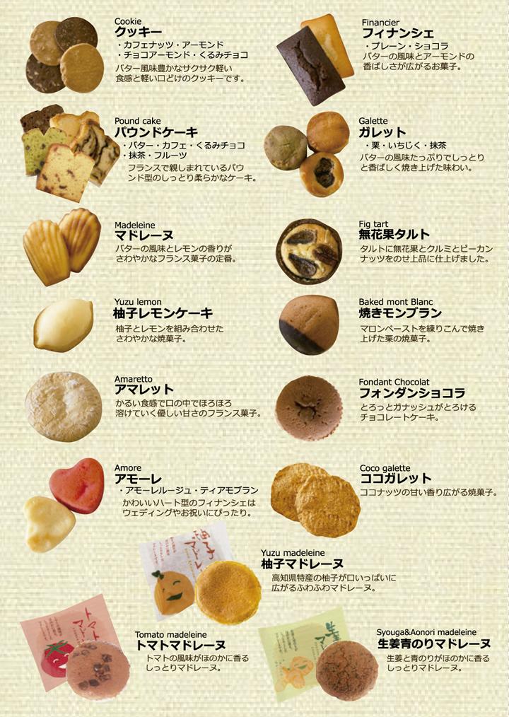 マンジェササ焼き菓子