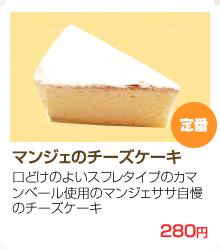 マンジェのチーズケーキ