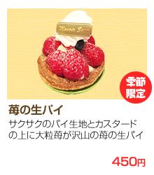 苺の生パイ