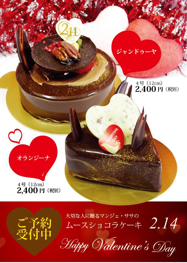 バレンタインムースショコラケーキ