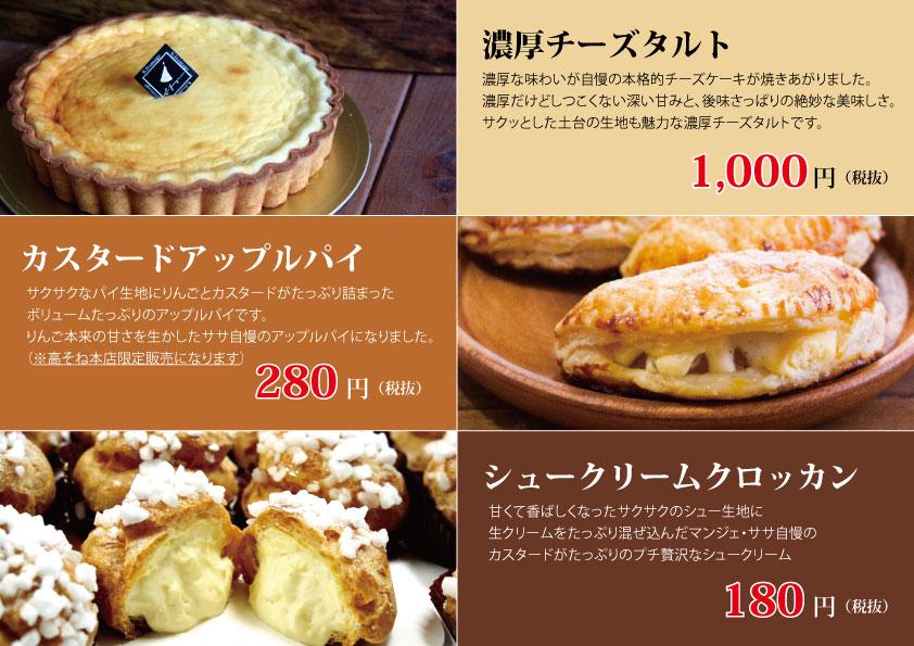 チーズ、パイ、シューA4