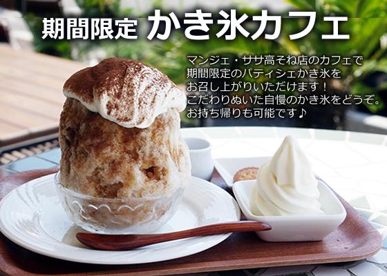 マンジェササ 高そね店カフェ パティシェかき氷